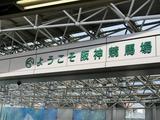 仁川駅東口.jpg