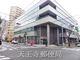 天王寺郵便局.jpg
